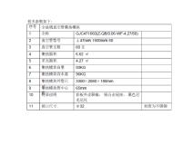 北京市西苑饭店天普太阳能热水方案(58页)