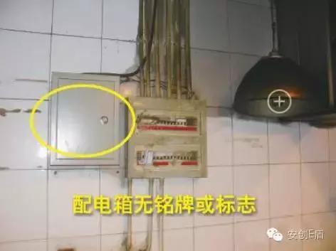电气安全隐患60例,手把手教你!