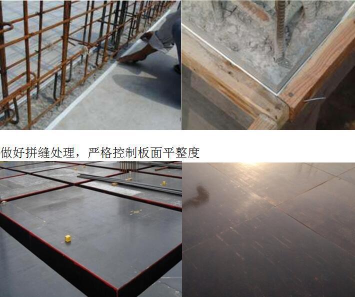 [黑龙江]安置区项目施工质量通病防治方案