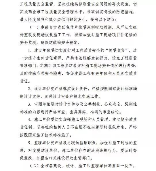 中山地库坍塌事故:设计审图施工监理方4人被停止1年执业资格_21