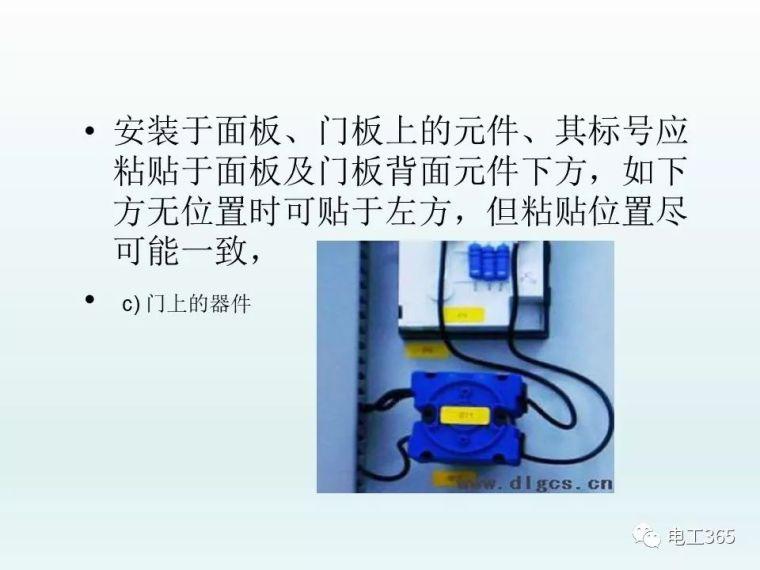 全彩图详解低压电器元件及选用_57