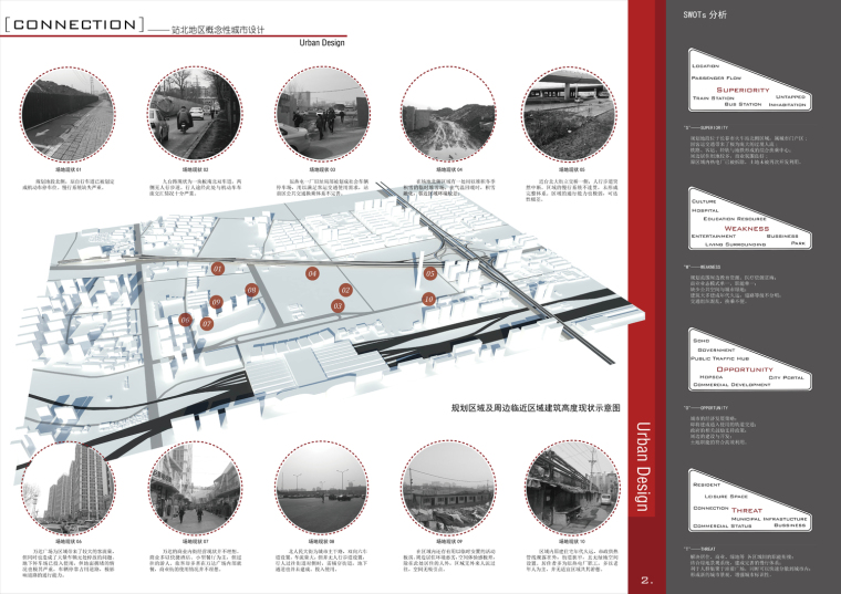城市规划毕业设计——消失了好久补个帖子吧