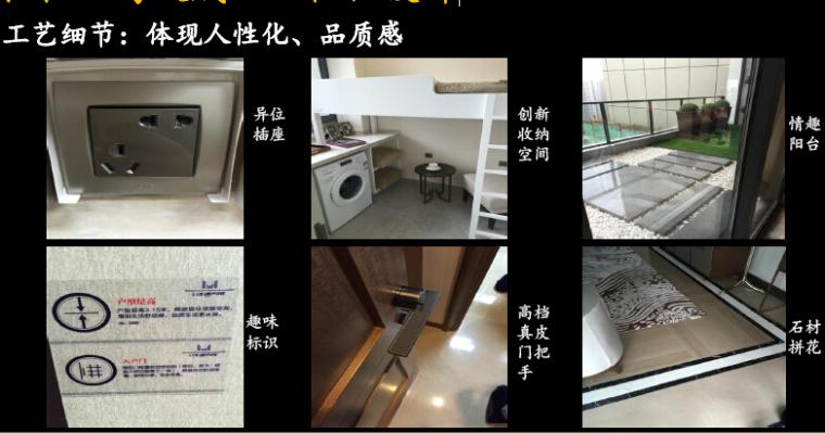 [南京]住宅地块项目产品价值点建议报告(图文并茂)_7