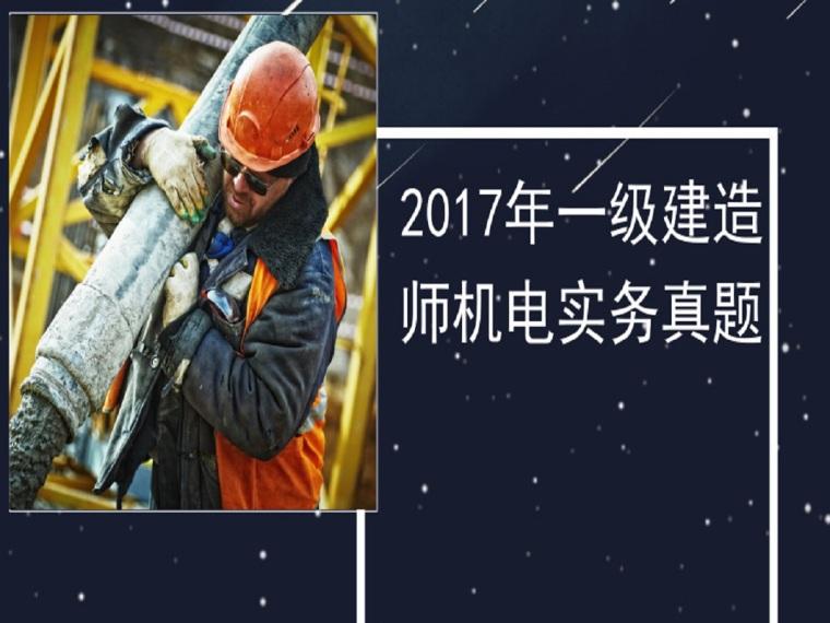 2017年一级建造师机电实务真题(17页)