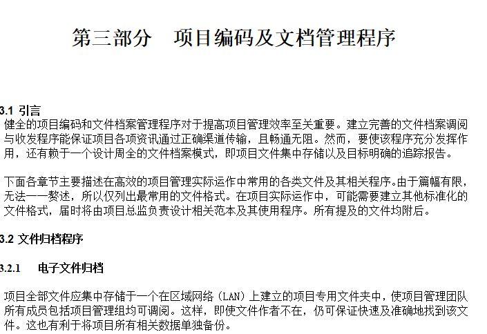 某房地产公司项目管理程序手册_7