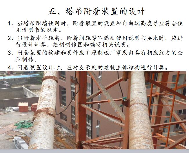 [黑龙江]塔吊使用及安全常识(共96页)