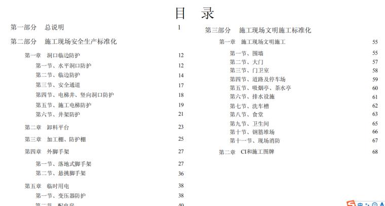 施工现场安全管理标准化图册_安全文明施工_图集(上下合集)