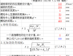 excel-钢结构端板厚度计算