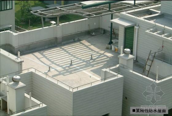建筑工程防水施工技术全面培训讲义(PPT,132页)