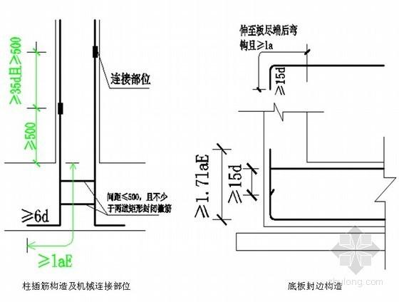 基础底板、地梁钢筋绑扎及墙、柱插筋施工技术交底