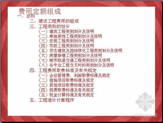 [江苏]2014版市政工程计价定额应用精讲(176页)