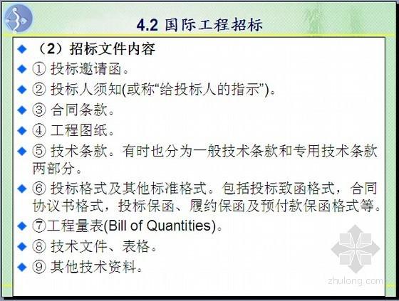 [名校编制]国际工程招投标管理精讲133页(方法 程序)