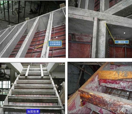 [吉林]标杆企业建筑工程质量及安全标准化创优做法(图文并茂 197页)