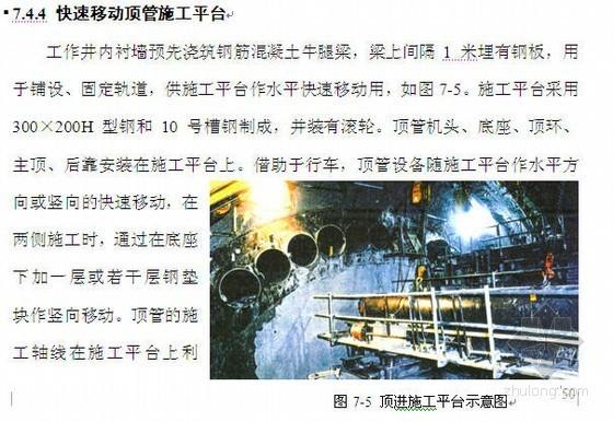 北京某机场捷运系统隧道施工组织设计(箱涵顶进 管幕工程)
