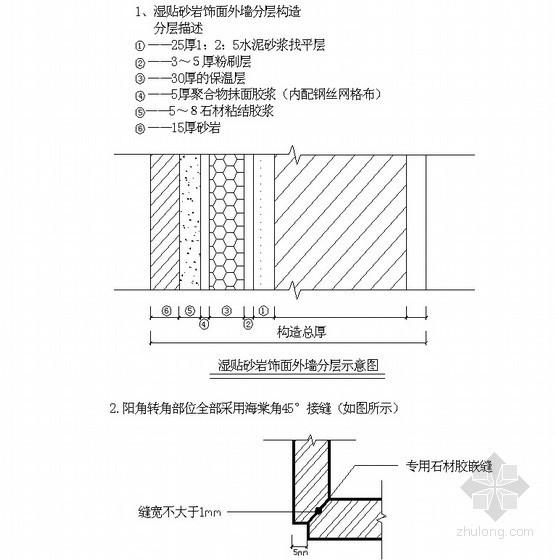 [上海]干挂大理石施工方案