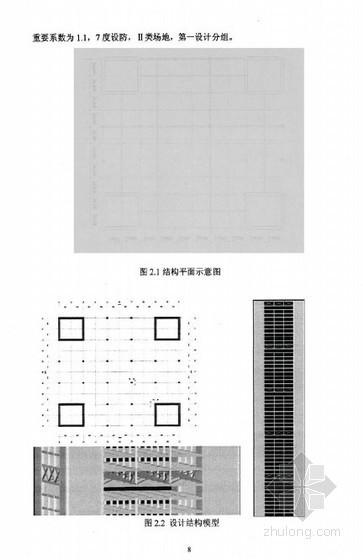 [硕士]巨型框架结构体系的动力特性和地震响应分析[2010]