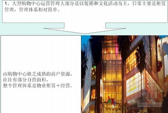 商业地产(购物中心)运营与营销策划案例(推广案例/商业经营)图文191页