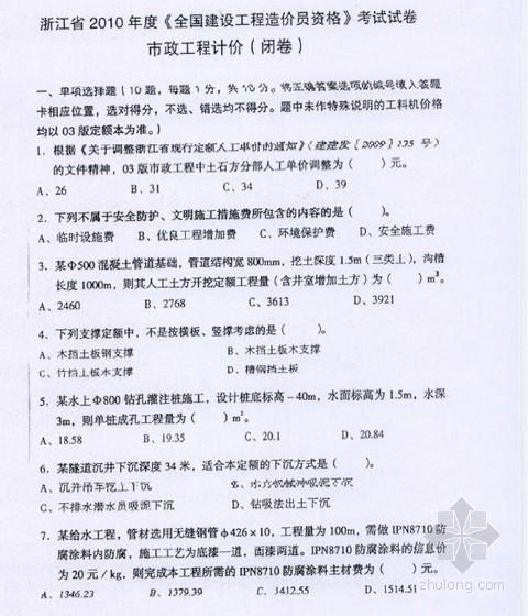 2010年浙江省造价员考试市政计价真题及答案