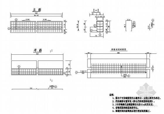 6m钢筋混凝土预制板桥台背墙节点详图设计