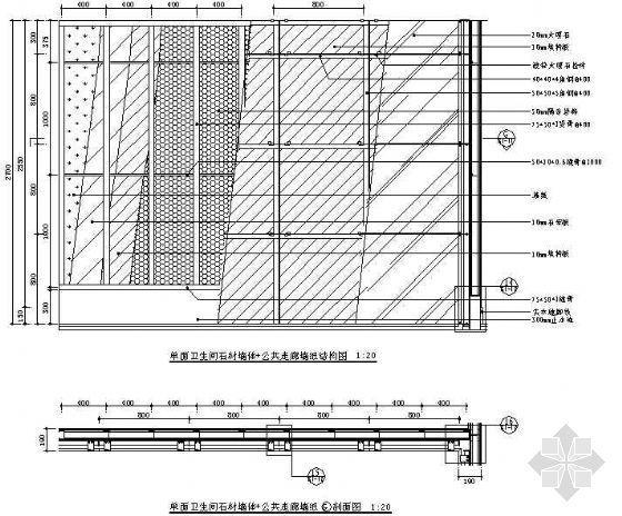 单面卫生间石材墙体+公共走廊墙纸结构图