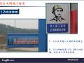 青岛龙湖现场安全文明施工标准(共91页,图文详细)