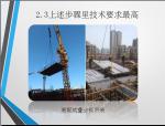 装配式建筑培训讲解(42页)