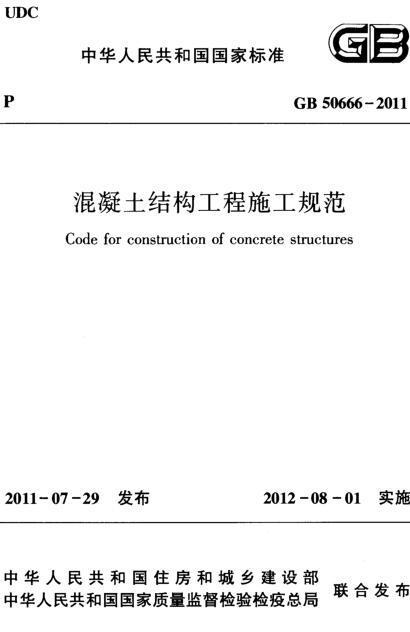 GB50666-2011混凝土结构工程施工规范