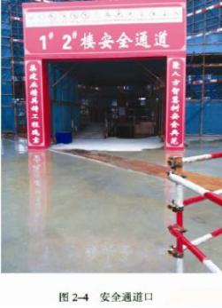 [深圳]安全文明施工标准化管理培训(共80页)