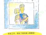 《建筑施工安全教育漫画》PDF版本