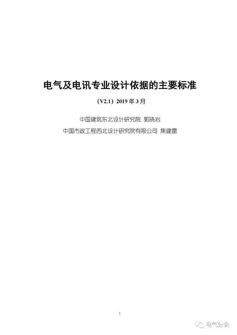 电气电讯专业设计依据的主要标准_1
