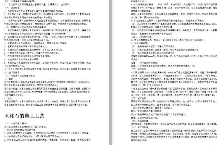 某植物园扩建工程施工组织设计方案(41页)-页面四