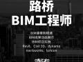 路桥BIM工程师项目实操,每周日直播