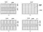 砌体结构房屋墙、柱的静力计算方案(PPT,17页)