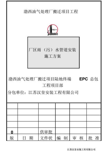 渤西油气处理厂搬迁项目工程厂区雨(污)水管道安装工方案