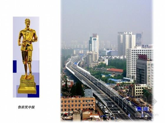 城市高架桥施工质量情况汇报(申报鲁班奖 变截面钢箱梁)