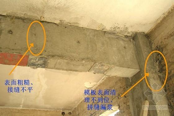 建筑工程施工质量通病防治措施(混凝土 模板 二次结构)
