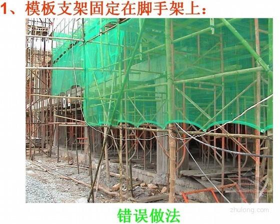 建筑工程脚手架施工安全技术知识及问答(多图)