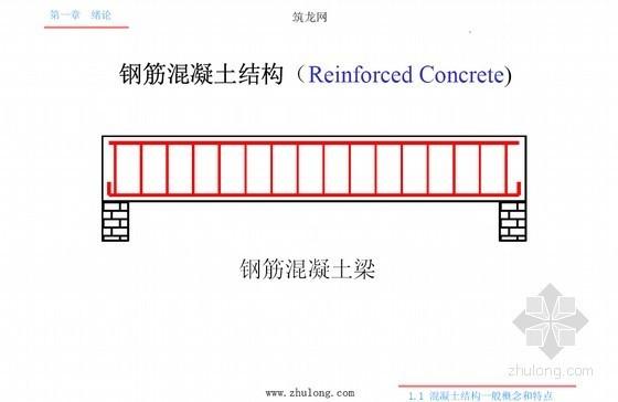 建筑工程之混凝土结构设计原理(1056页)-钢筋混凝土结构