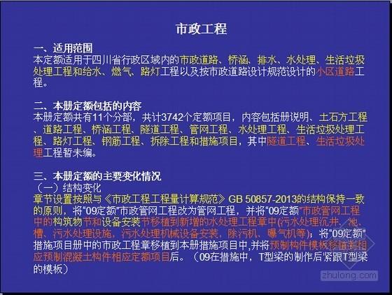 [四川]2015版市政工程预算定额宣贯讲义(84页图文)