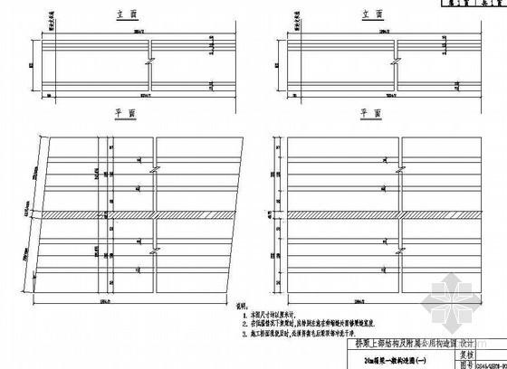 简支梁桥面连续结构一般构造节点详图设计