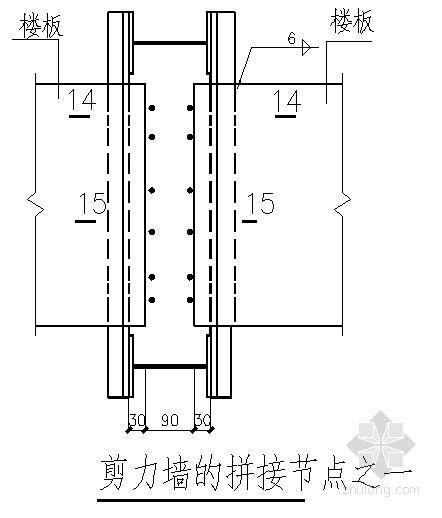 剪力墙及柱的拼接节点构造详图