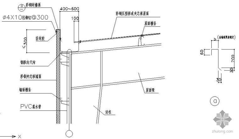 某钢结构边跨天沟节点构造详图