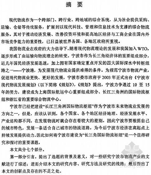 [硕士]宁波市物流产业发展研究[2006]
