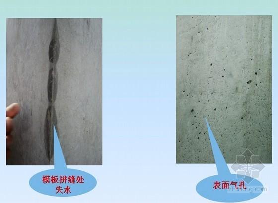 [QC成果]清水混凝土饰面施工质量控制