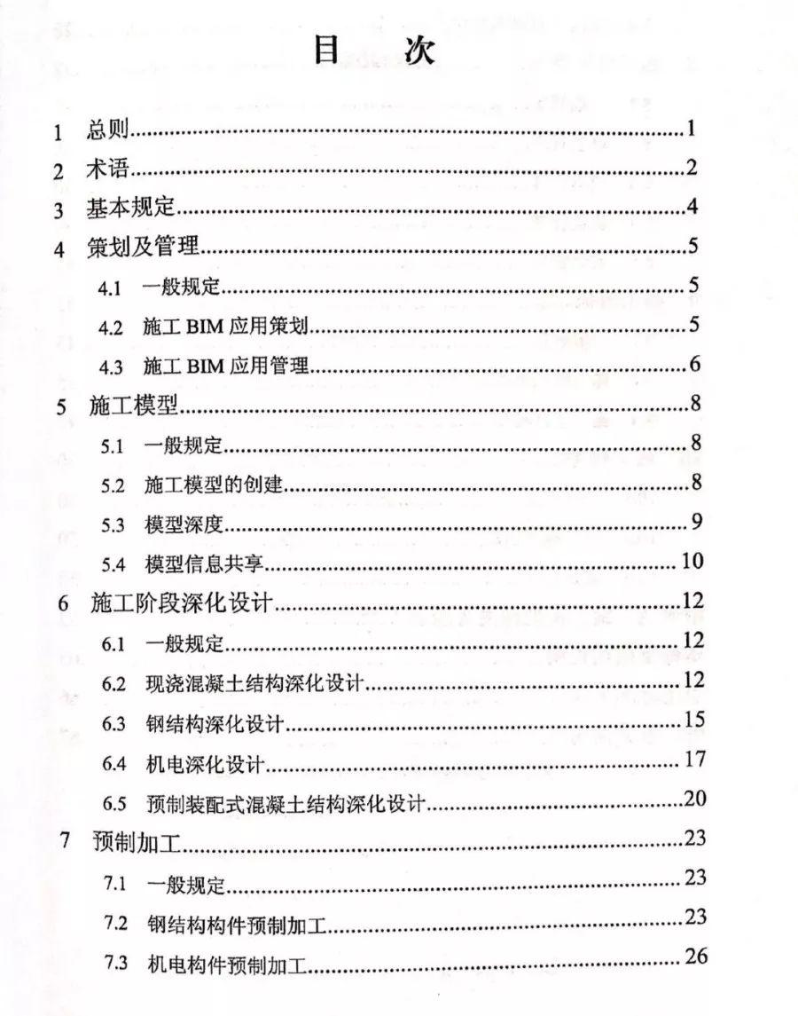 《河北省建筑信息模型施工应用标准》正式出版发行_8