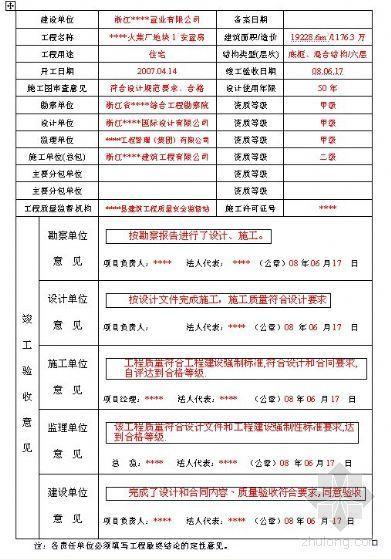 宁夏工程竣工验收备案表资料下载-[浙江]房屋建筑工程竣工验收备案表(填写实例)