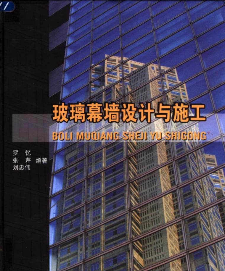 玻璃幕墙设计与施工