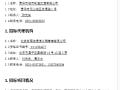 [贵阳]轨道交通2号线一期工程(ppp)项目招标文件(共54页)