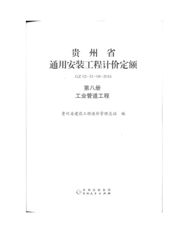 GZ02-31-08-2016贵州省通用安装工程计价定额(第八册 工业管道工
