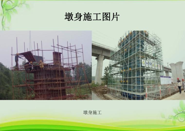 公路桥梁施工安全管理(PDF,39页)